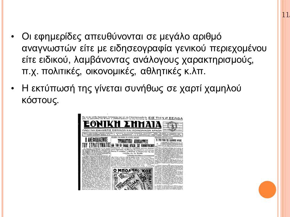11/1/2014 Οι εφημερίδες απευθύνονται σε μεγάλο αριθμό αναγνωστών είτε με ειδησεογραφία γενικού περιεχομένου είτε ειδικού, λαμβάνοντας ανάλογους χαρακτηρισμούς, π.χ.
