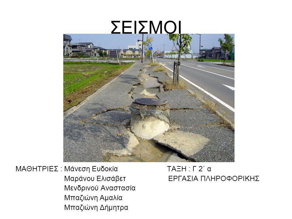 ΠΕΡΙΕΧΟΜΕΝΑ 1.Φωτογραφίες 2. Οι σεισμοί και ο τρόπος δημιουργίας τους 3.