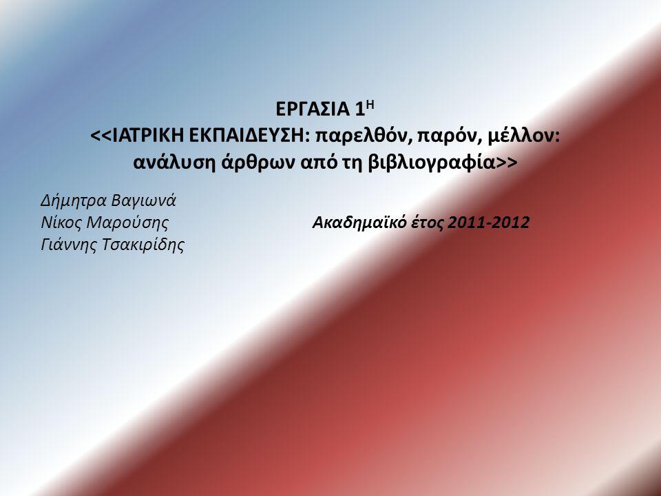 ΕΡΓΑΣΙΑ 1 Η > Δήμητρα Βαγιωνά Νίκος Μαρούσης Ακαδημαϊκό έτος 2011-2012 Γιάννης Τσακιρίδης
