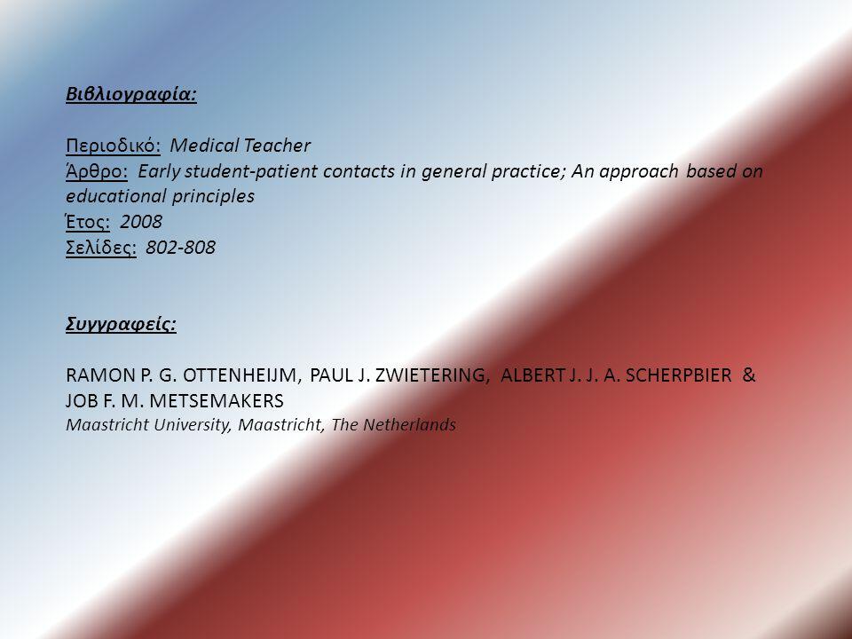 Βιβλιογραφία: Περιοδικό: Medical Teacher Άρθρο: Early student-patient contacts in general practice; An approach based on educational principles Έτος:
