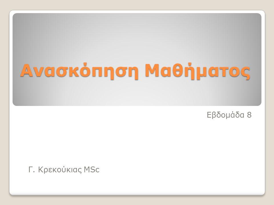 Ανασκόπηση Μαθήματος Εβδομάδα 8 Γ. Κρεκούκιας MSc
