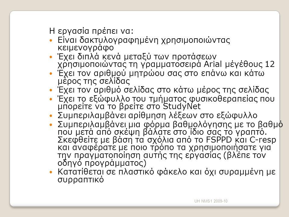 Η εργασία πρέπει να: Είναι δακτυλογραφημένη χρησιμοποιώντας κειμενογράφο Έχει διπλά κενά μεταξύ των προτάσεων χρησιμοποιώντας τη γραμματοσειρά Αrial μ