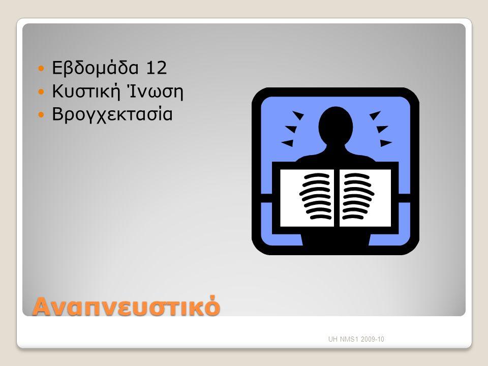 Ημερομηνίες Θα πρέπει να έχετε καταθέσει την εργασία σας μέχρι το απόγευμα της 18 ης Ιανουαρίου 2011 Εάν αργήσετε, θα έχει επιπτώσεις στο βαθμό σας UH NMS1 2009-10