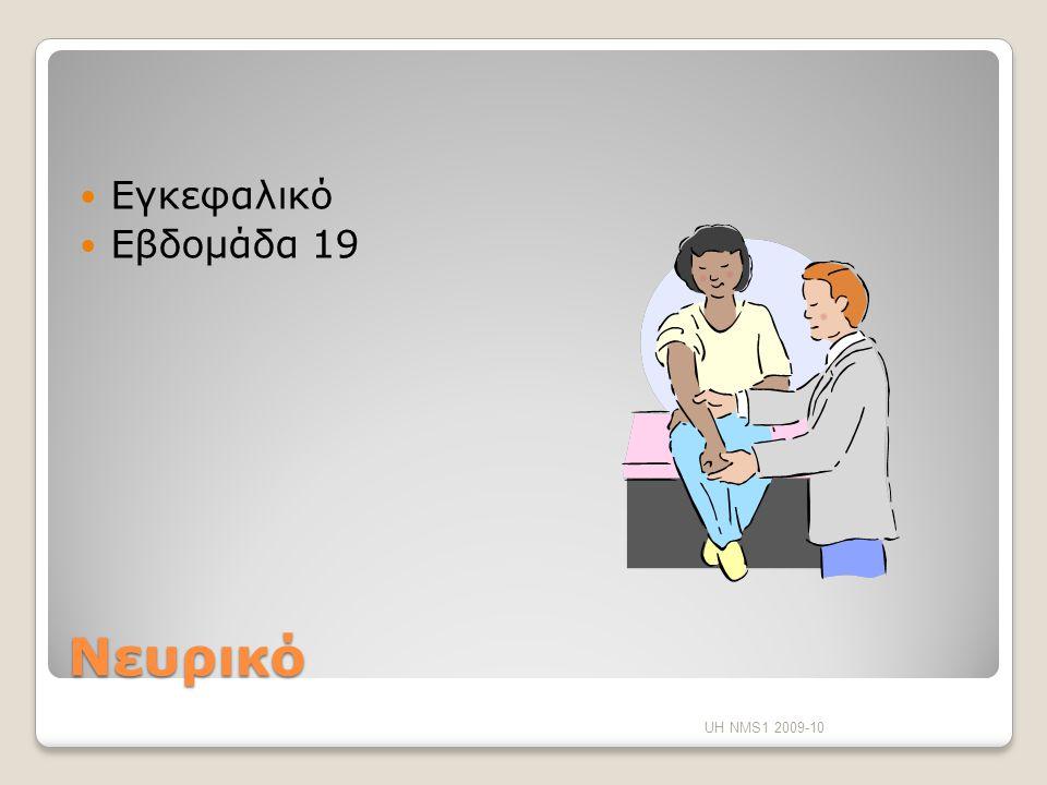 ΝΜΣ Παθολογία ΟΜΣΣ ◦Υπερκινητικότητα ◦Σπονδυλική Στένωση ◦Ενόχληση Νευρικής Ρίζας ◦Σπονδυλαρθρίτιδα ◦Σπονδυλολίσθηση Οστεοαρθρίτιδα UH NMS1 2009-10