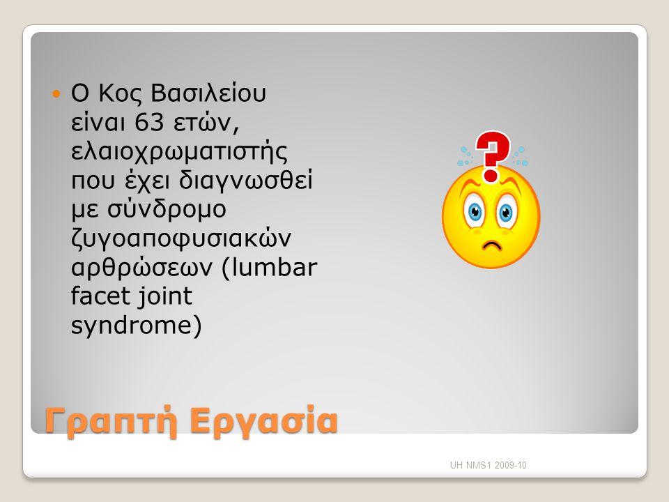 Ερώτημα Υπάρχουν πολλοί παράγοντες που μπορεί να οδηγήσουν έναν άνθρωπο να ζητήσει θεραπεία.
