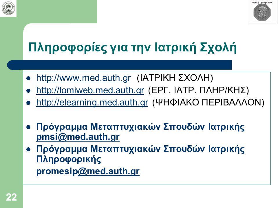 22 Πληροφορίες για την Ιατρική Σχολή http://www.med.auth.gr (ΙΑΤΡΙΚΗ ΣΧΟΛΗ) http://www.med.auth.gr http://lomiweb.med.auth.gr (ΕΡΓ. ΙΑΤΡ. ΠΛΗΡ/ΚΗΣ) ht