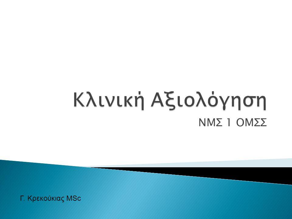 ΝΜΣ 1 ΟΜΣΣ Γ. Κρεκούκιας MSc