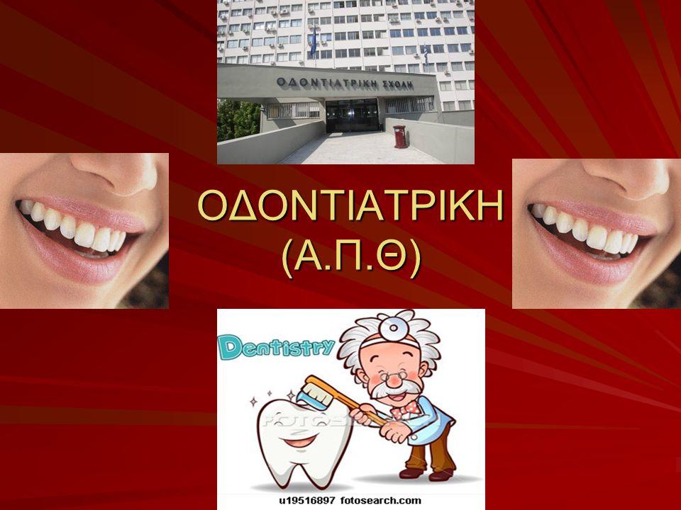 ΣΠΟΥΔΕΣ Θ ΕΞΑΜΗΝΟ:Ωτορινολαρυγγολογία,Περιοδοντολογία ΙΙΙ,Οδοντοφατνιακή Χειρουργική III,Κλινική Ενδοδοντία III,Σύνθετες Κινητές Προσθετικές Αποκαταστάσεις,Οδοντική Χειρουργική VI,Στοματική και Γναθοπροσωπική,ΧειρουργικήΣτοματολογία ΙΙΙ,Ορθοδοντική ΙII,Χειρουργική Οδοντικών Εμφυτευμάτων,Παιδοδοντιατρική ΙΙ Θ ΕΞΑΜΗΝΟ:Ωτορινολαρυγγολογία,Περιοδοντολογία ΙΙΙ,Οδοντοφατνιακή Χειρουργική III,Κλινική Ενδοδοντία III,Σύνθετες Κινητές Προσθετικές Αποκαταστάσεις,Οδοντική Χειρουργική VI,Στοματική και Γναθοπροσωπική,ΧειρουργικήΣτοματολογία ΙΙΙ,Ορθοδοντική ΙII,Χειρουργική Οδοντικών Εμφυτευμάτων,Παιδοδοντιατρική ΙΙΩτορινολαρυγγολογίαΠεριοδοντολογία ΙΙΙΟδοντοφατνιακή Χειρουργική IIIΚλινική Ενδοδοντία IIIΣύνθετες Κινητές Προσθετικές ΑποκαταστάσειςΟδοντική Χειρουργική VIΣτοματική και Γναθοπροσωπική,ΧειρουργικήΣτοματολογία ΙΙΙΟρθοδοντική ΙIIΧειρουργική Οδοντικών ΕμφυτευμάτωνΠαιδοδοντιατρική ΙΙΩτορινολαρυγγολογίαΠεριοδοντολογία ΙΙΙΟδοντοφατνιακή Χειρουργική IIIΚλινική Ενδοδοντία IIIΣύνθετες Κινητές Προσθετικές ΑποκαταστάσειςΟδοντική Χειρουργική VIΣτοματική και Γναθοπροσωπική,ΧειρουργικήΣτοματολογία ΙΙΙΟρθοδοντική ΙIIΧειρουργική Οδοντικών ΕμφυτευμάτωνΠαιδοδοντιατρική ΙΙ Ι ΕΞΑΜΗΝΟ:Περιοδοντολογία III,Οδοντοφατνιακή Χειρουργική II,Κλινική Ενδοδοντία IV,Γηροδοντοπροσθετική,Προσθετική επί Εμφυτευμάτων,Οδοντική Χειρουργική VII,Στοματική και Γναθοπροσωπική Χειρουργική Στοματολογία III,Ορθοδοντική IV,Κοινωνική Οδοντιατρική Ι ΕΞΑΜΗΝΟ:Περιοδοντολογία III,Οδοντοφατνιακή Χειρουργική II,Κλινική Ενδοδοντία IV,Γηροδοντοπροσθετική,Προσθετική επί Εμφυτευμάτων,Οδοντική Χειρουργική VII,Στοματική και Γναθοπροσωπική Χειρουργική Στοματολογία III,Ορθοδοντική IV,Κοινωνική ΟδοντιατρικήΠεριοδοντολογία IIIΟδοντοφατνιακή Χειρουργική IIΚλινική Ενδοδοντία IVΓηροδοντοπροσθετικήΠροσθετική επί ΕμφυτευμάτωνΟδοντική Χειρουργική VIIΣτοματική και Γναθοπροσωπική Χειρουργική Στοματολογία IIIΟρθοδοντική IVΚοινωνική ΟδοντιατρικήΠεριοδοντολογία IIIΟδοντοφατνιακή Χειρουργική IIΚλινική Ενδοδοντία IVΓηροδοντοπροσθετικήΠροσθετική 
