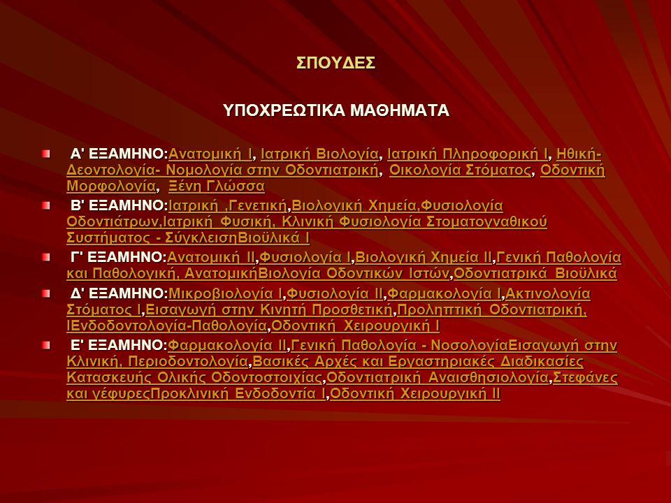 ΣΠΟΥΔΕΣ ΥΠΟΧΡΕΩΤΙΚΑ ΜΑΘΗΜΑΤΑ Α' ΕΞΑΜΗΝΟ:Ανατομική Ι, Ιατρική Βιολογία, Ιατρική Πληροφορική Ι, Ηθική- Δεοντολογία- Νομολογία στην Οδοντιατρική, Οικολογ
