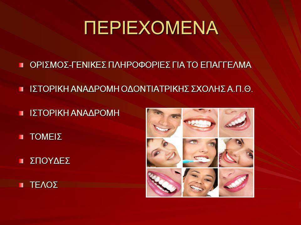 ΟΡΙΣΜΟΣ-ΓΕΝΙΚΕΣ ΠΛΗΡΟΦΟΡΙΕΣ ΓΙΑ ΤΟ ΕΠΑΓΓΕΛΜΑ ΟΡΙΣΜΟΣ: Η οδοντιατρική ασχολείται με την στοματική υγεία και υγιεινή.