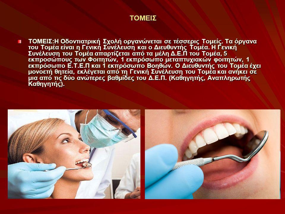 ΤΟΜΕΙΣ ΤΟΜΕΙΣ:Η Οδοντιατρική Σχολή οργανώνεται σε τέσσερις Τομείς. Τα όργανα του Τομέα είναι η Γενική Συνέλευση και ο Διευθυντής Τομέα. Η Γενική Συνέλ