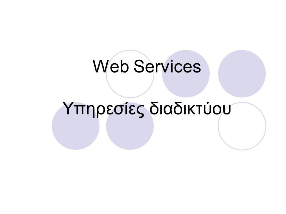 21/8/20142 Ορισμός των Web Services Εφαρµογές λογισµικού προσπελάσιμες μέσω Internet µέσω τυποποιηµένης αποστολής µηνυµάτων σε XML για απ' ευθείας αλληλεπίδραση μεταξύ εφαρμογών Οι υπηρεσίες διαδικτύου μπορούν να προσπελαστούν με χρήση browsers, αλλά δεν απαιτείται η χρήση ούτε browser ούτε HTML Οι υπηρεσίες διαδικτύου παρέχουν έναν ανεξάρτητο από δεδομένα μηχανισμό παρουσίασης των υπηρεσιών της επιχείρησης, με χρήση standard XML πρωτοκόλλων