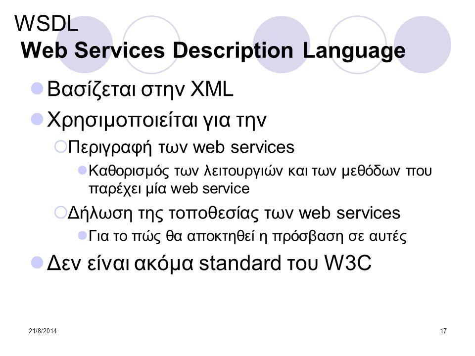 21/8/201417 WSDL Web Services Description Language Βασίζεται στην XML Χρησιμοποιείται για την  Περιγραφή των web services Καθορισμός των λειτουργιών