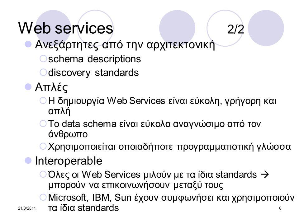 21/8/20146 Web services 2/2 Ανεξάρτητες από την αρχιτεκτονική  schema descriptions  discovery standards Απλές  Η δημιουργία Web Services είναι εύκο