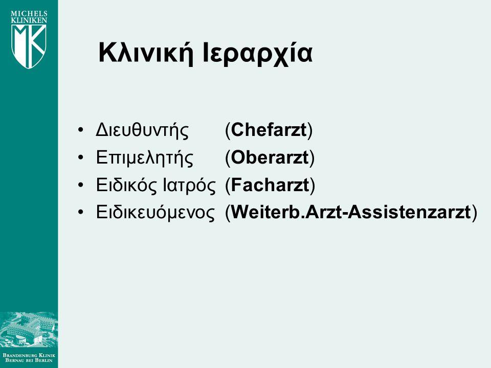 Κλινική Ιεραρχία Διευθυντής (Chefarzt) Επιμελητής (Oberarzt) Ειδικός Ιατρός (Facharzt) Ειδικευόμενος(Weiterb.Arzt-Assistenzarzt)