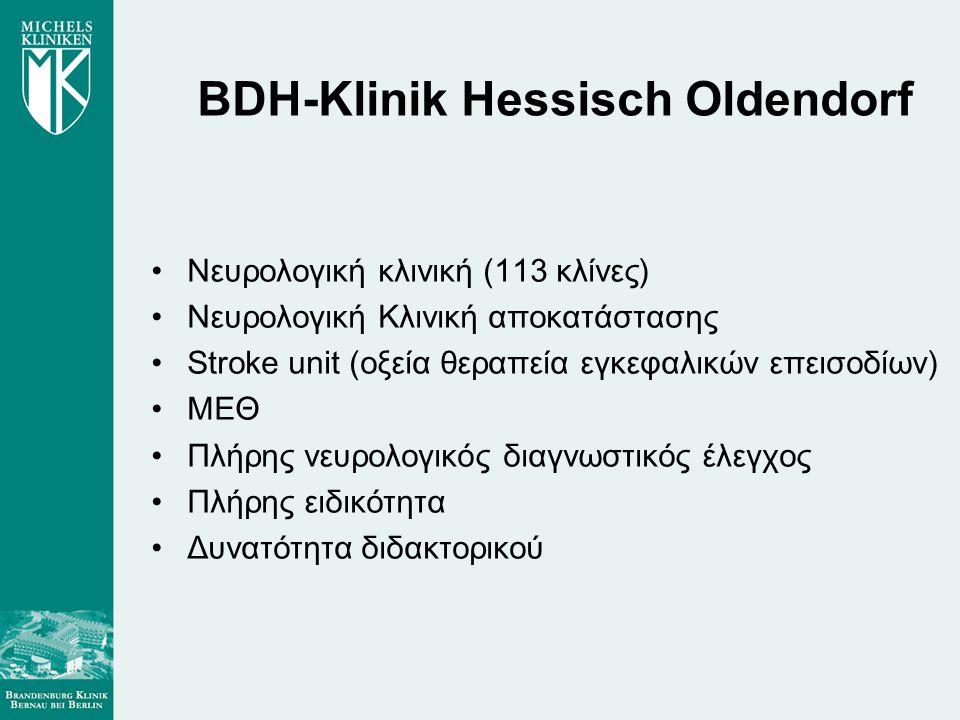 BDH-Klinik Hessisch Oldendorf Nευρολογική κλινική (113 κλίνες) Νευρολογική Κλινική αποκατάστασης Stroke unit (οξεία θεραπεία εγκεφαλικών επεισοδίων) Μ