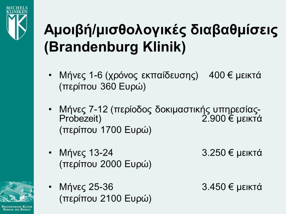 Αμοιβή/μισθολογικές διαβαθμίσεις (Brandenburg Klinik) Μήνες 1-6 (χρόνος εκπαίδευσης) 400 € μεικτά (περίπου 360 Ευρώ) Μήνες 7-12 (περίοδος δοκιμαστικής