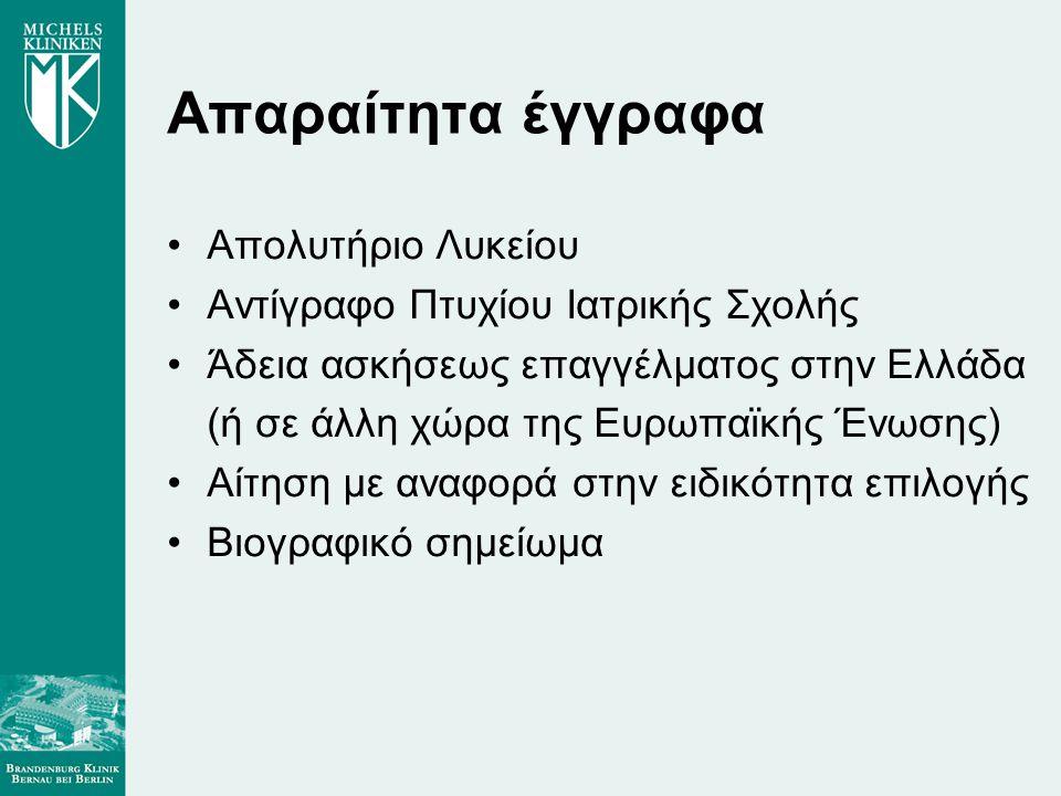 Απαραίτητα έγγραφα Απολυτήριο Λυκείου Αντίγραφο Πτυχίου Ιατρικής Σχολής Άδεια ασκήσεως επαγγέλματος στην Ελλάδα (ή σε άλλη χώρα της Ευρωπαϊκής Ένωσης)