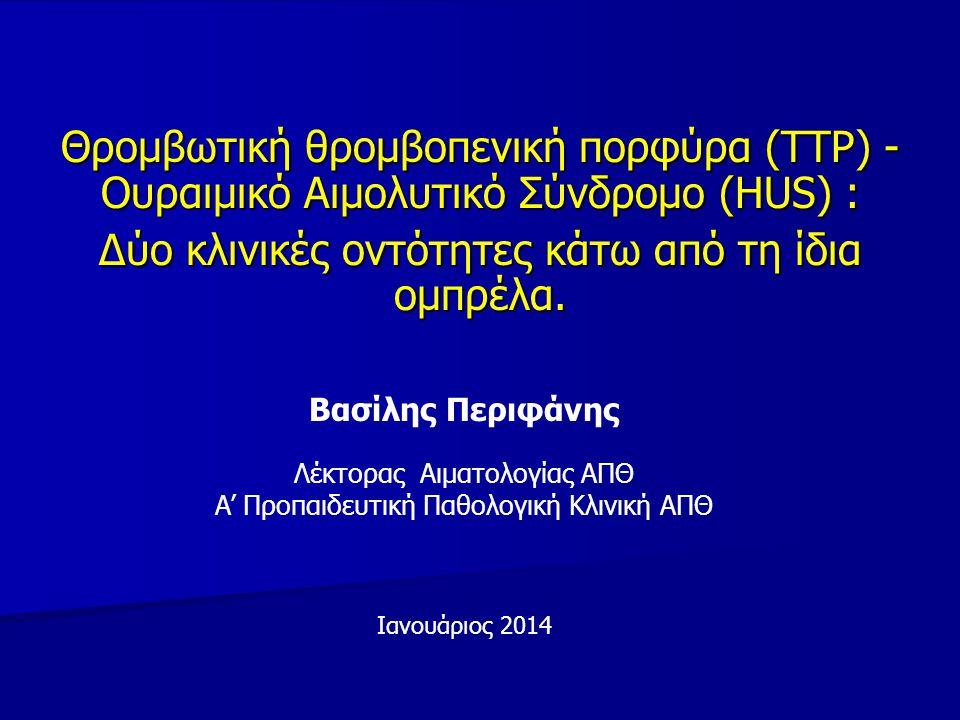 Θρομβωτική θρομβοπενική πορφύρα (TTP) - Ουραιμικό Αιμολυτικό Σύνδρομο (HUS) : Δύο κλινικές οντότητες κάτω από τη ίδια ομπρέλα.