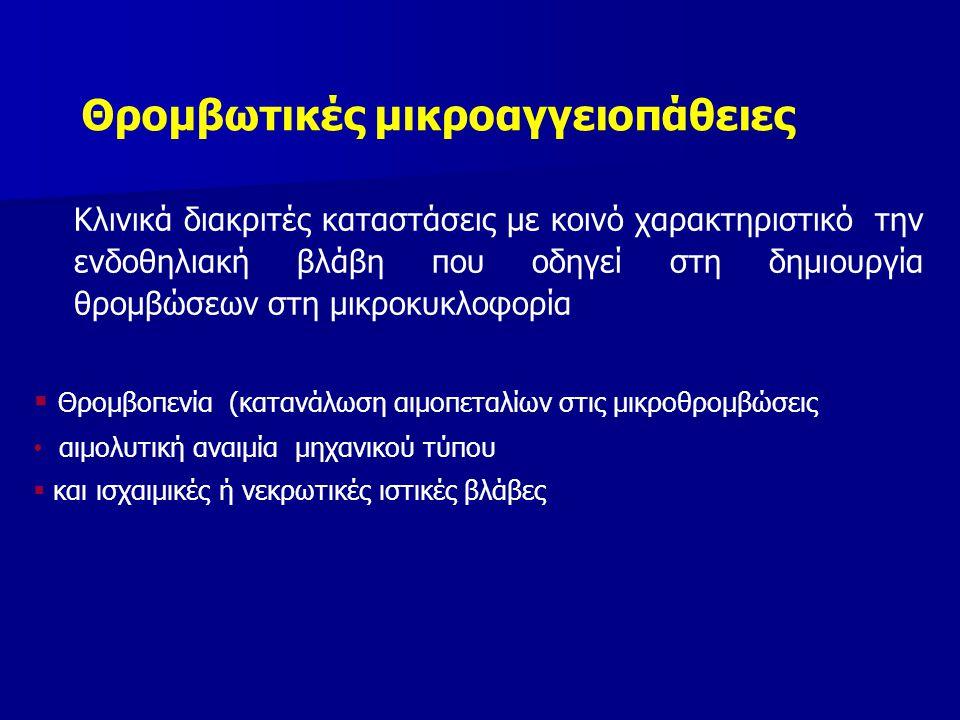 Θρομβωτικές μικροαγγειοπάθειες Θρομβωτική θρομβοπενική πορφύρα (ΤΤΡ) Ουραιμικό αιμολυτικό σύνδρομο (HUS) Blood 2010;115:1500-1511