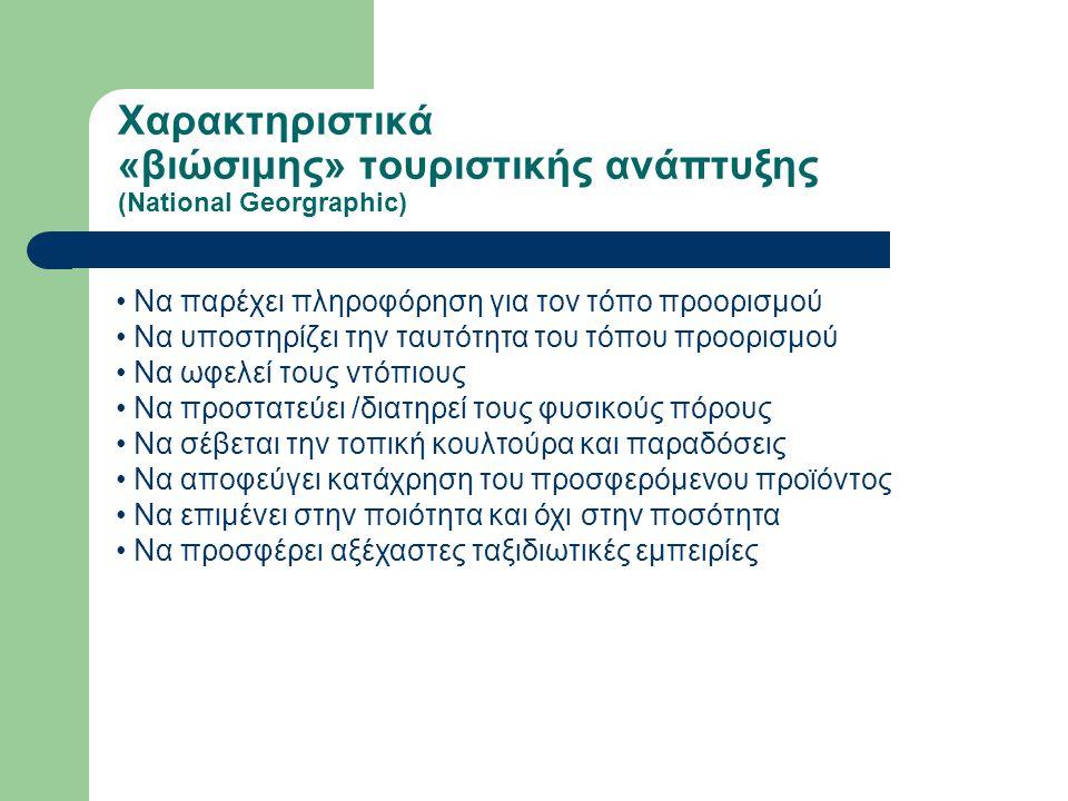 Χαρακτηριστικά «βιώσιμης» τουριστικής ανάπτυξης (Νational Georgraphic) Να παρέχει πληροφόρηση για τον τόπο προορισμού Να υποστηρίζει την ταυτότητα του