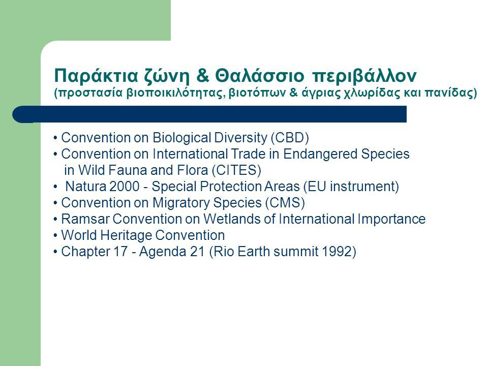 Παράκτια ζώνη & Θαλάσσιο περιβάλλον (προστασία βιοποικιλότητας, βιοτόπων & άγριας χλωρίδας και πανίδας) Convention on Biological Diversity (CBD) Conve