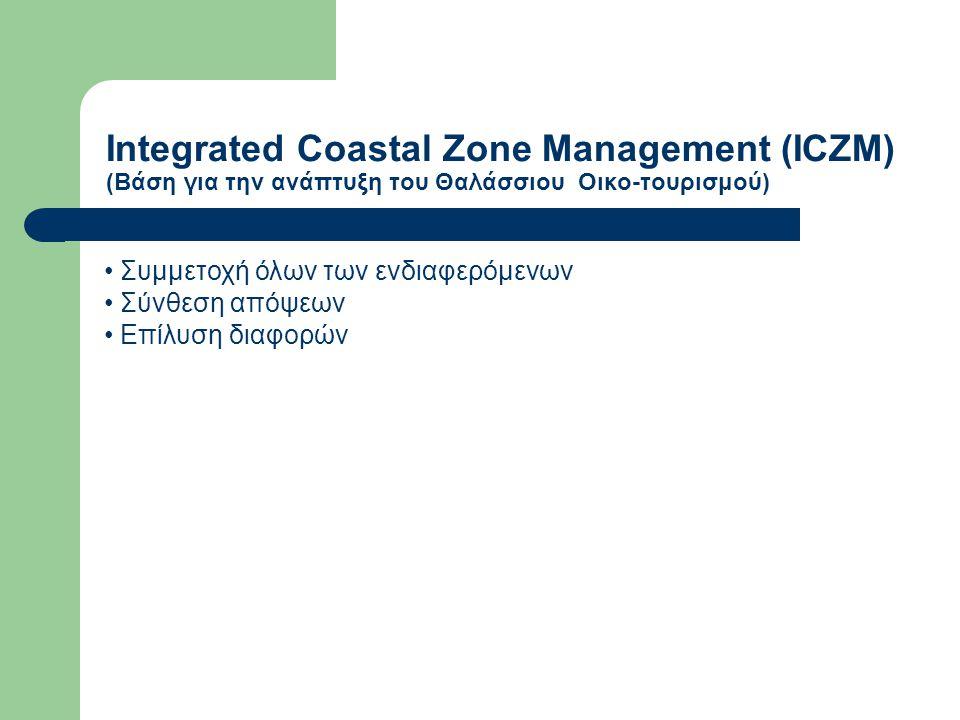 Integrated Coastal Zone Management (ICZM) (Βάση για την ανάπτυξη του Θαλάσσιου Οικο-τουρισμού) Συμμετοχή όλων των ενδιαφερόμενων Σύνθεση απόψεων Επίλυ