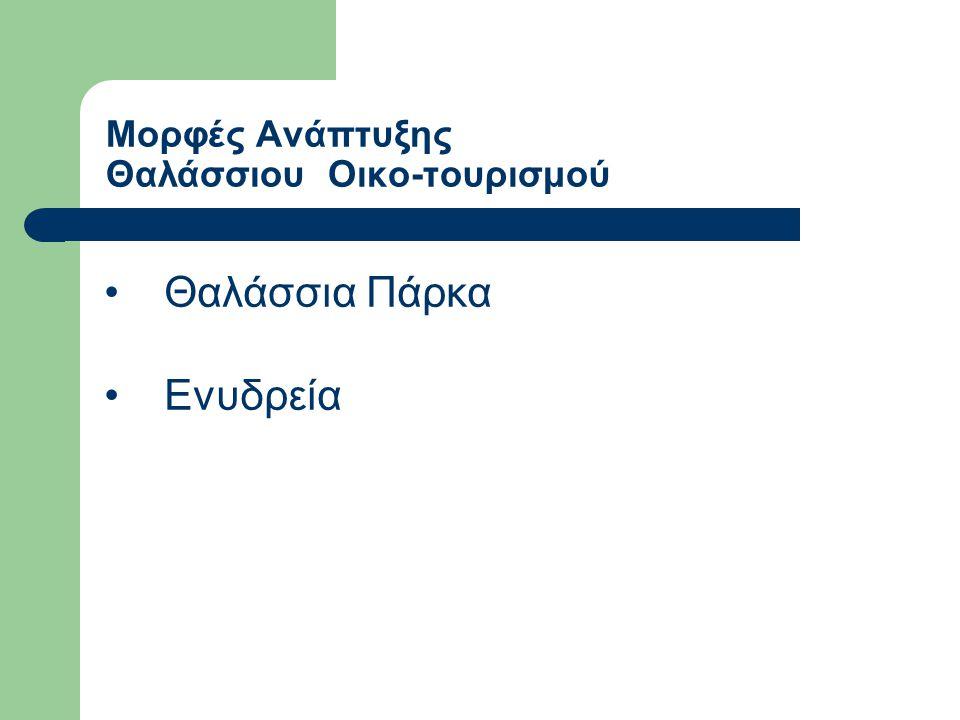 Θαλάσσια Πάρκα Ελληνική Εμπειρία 1.