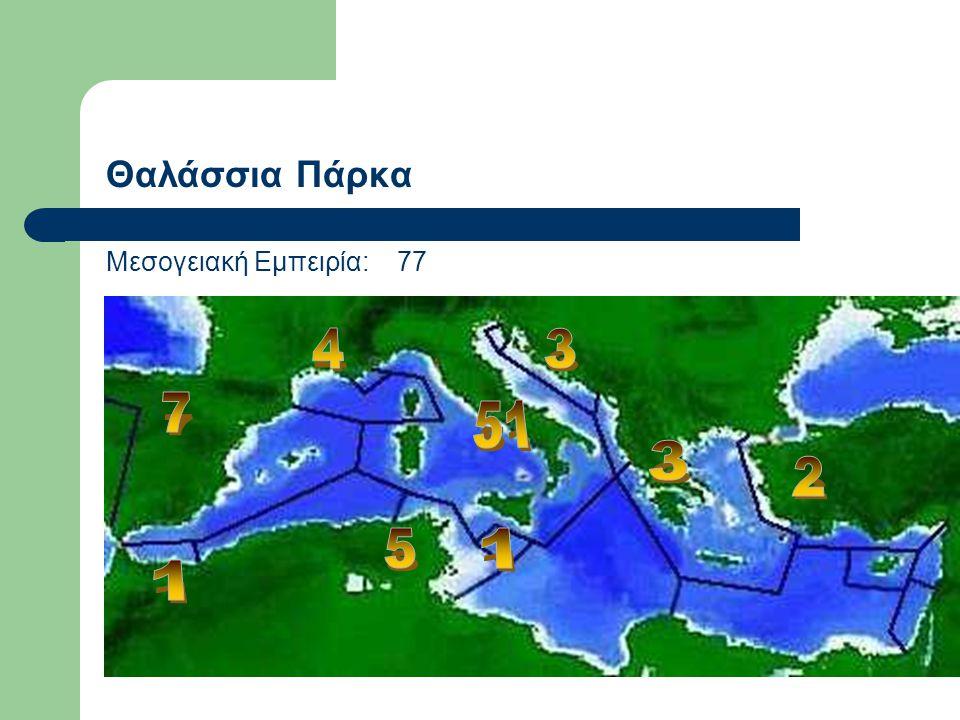Θαλάσσια Πάρκα Μεσογειακή Εμπειρία: 77