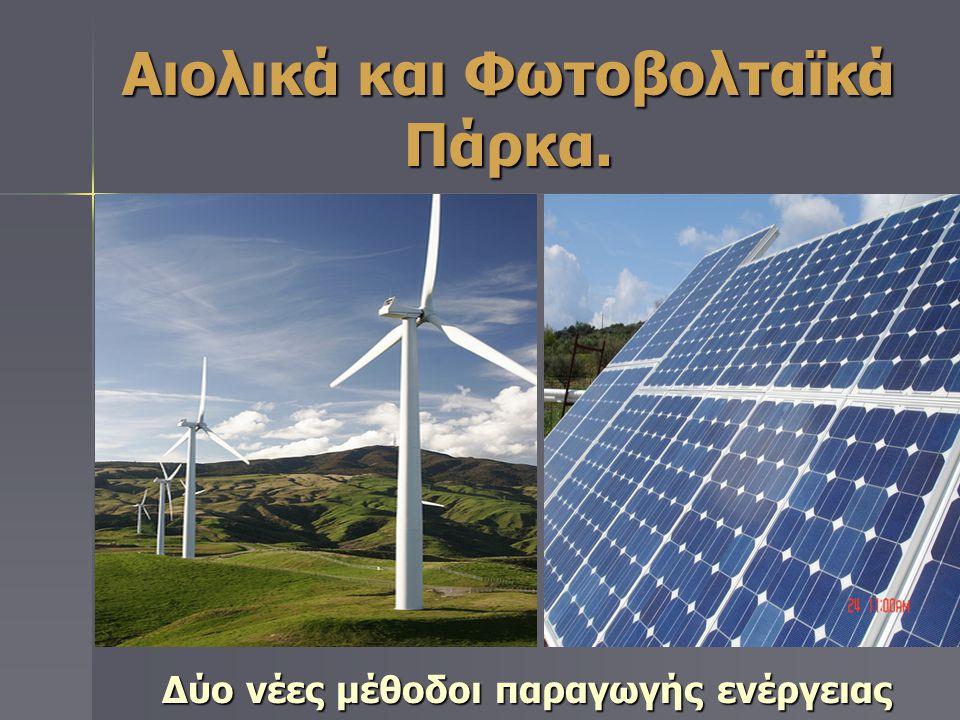 Αιολικά και Φωτοβολταϊκά Πάρκα. Δύο νέες μέθοδοι παραγωγής ενέργειας Δύο νέες μέθοδοι παραγωγής ενέργειας