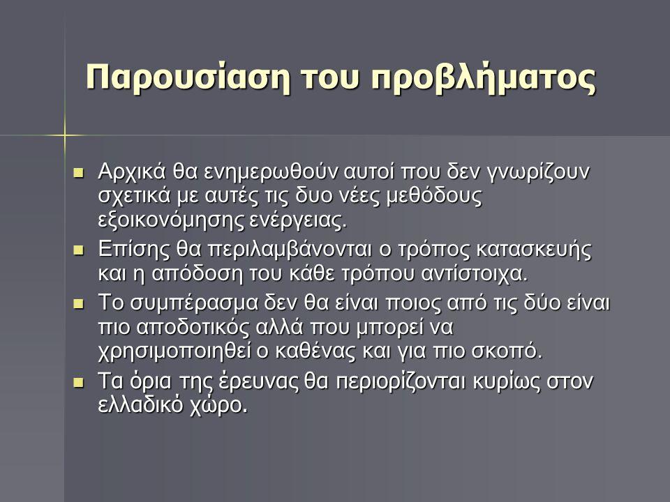 Βιβλιογραφία (8ο στάδιο) Βιβλιογραφία (8ο στάδιο) http://www.wikipedia.gr http://www.wikipedia.gr http://www.panoramio.gr http://www.panoramio.gr Τεχνολογία για μαθητές Ά Γενικού Λυκείου ΟΕΔΒ Τεχνολογία για μαθητές Ά Γενικού Λυκείου ΟΕΔΒ