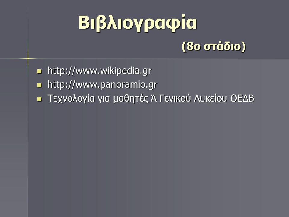 Βιβλιογραφία (8ο στάδιο) Βιβλιογραφία (8ο στάδιο) http://www.wikipedia.gr http://www.wikipedia.gr http://www.panoramio.gr http://www.panoramio.gr Τεχν