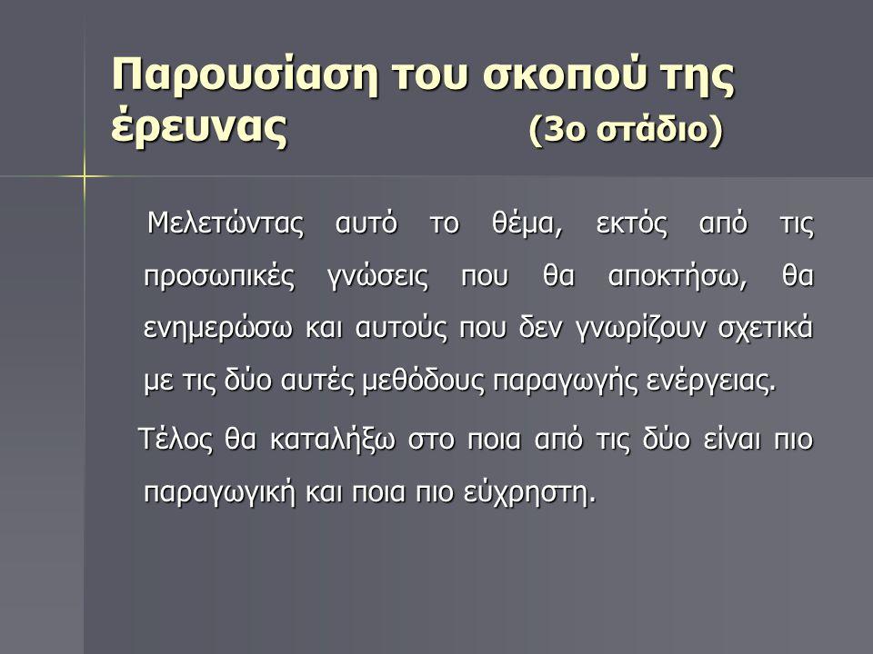 Κυρίως θέμα Κυρίως θέμα Ενδεδειγμένη χρήση αιολικών-Κατάσταση στην Ελλάδα: Είναι λογικό πως για να λειτουργήσουν τα αιολικά πάρκα είναι απαραίτητο να τοποθετηθούν σε περιοχή που να είναι έντονο το φαινόμενο των ανέμων.