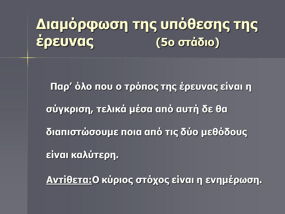 Διαμόρφωση της υπόθεσης της έρευνας (5ο στάδιο) Αρχικά θα ασχοληθούμε με τον τρόπο λειτουργίας του καθενός.