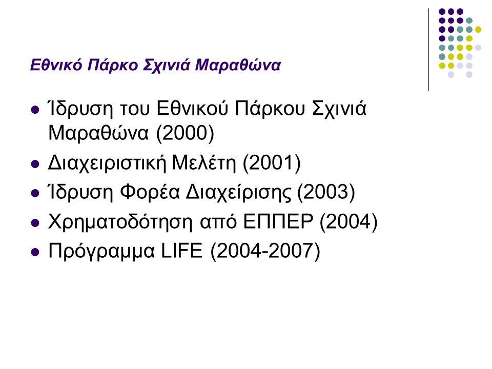 Εθνικό Πάρκο Σχινιά Μαραθώνα Ίδρυση του Εθνικού Πάρκου Σχινιά Μαραθώνα (2000) Διαχειριστική Μελέτη (2001) Ίδρυση Φορέα Διαχείρισης (2003) Χρηματοδότησ