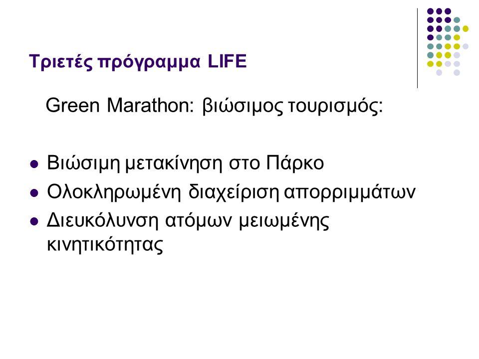 Τριετές πρόγραμμα LIFE Green Marathon: βιώσιμος τουρισμός: Βιώσιμη μετακίνηση στο Πάρκο Ολοκληρωμένη διαχείριση απορριμμάτων Διευκόλυνση ατόμων μειωμέ