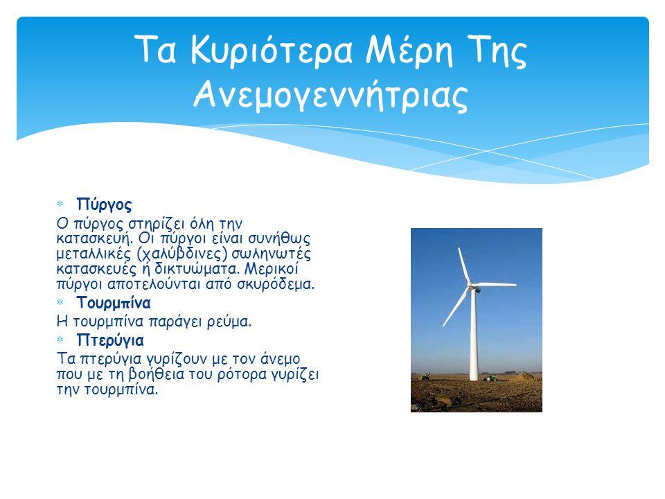 Αιολικό Πάρκο Αιολικό πάρκο ή Αιολικός Σταθμός Παραγωγής Ηλεκτρικής Ενέργειας (ΑΣΠΗΕ) ονομάζεται η χερσαία ή θαλάσσια έκταση στην οποία έχει τοποθετηθεί ένας αριθμός ανεμογεννητριών με σκοπό τη μετατροπή της κινητικής ενέργειας του ανέμου σε ηλεκτρική.