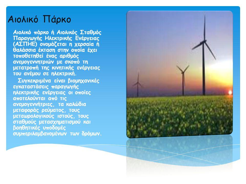 Τα θετικά και τα αρνητικά των αιολικών πάρκων 1) Παράγουν ρεύμα από μία ανανεώσιμη πηγή ενέργειας.