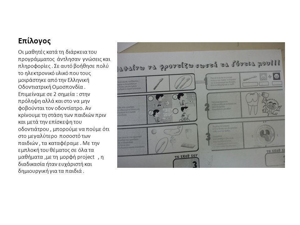 Επίλογος Οι μαθητές κατά τη διάρκεια του προγράμματος άντλησαν γνώσεις και πληροφορίες. Σε αυτό βοήθησε πολύ το ηλεκτρονικό υλικό που τους μοιράστηκε