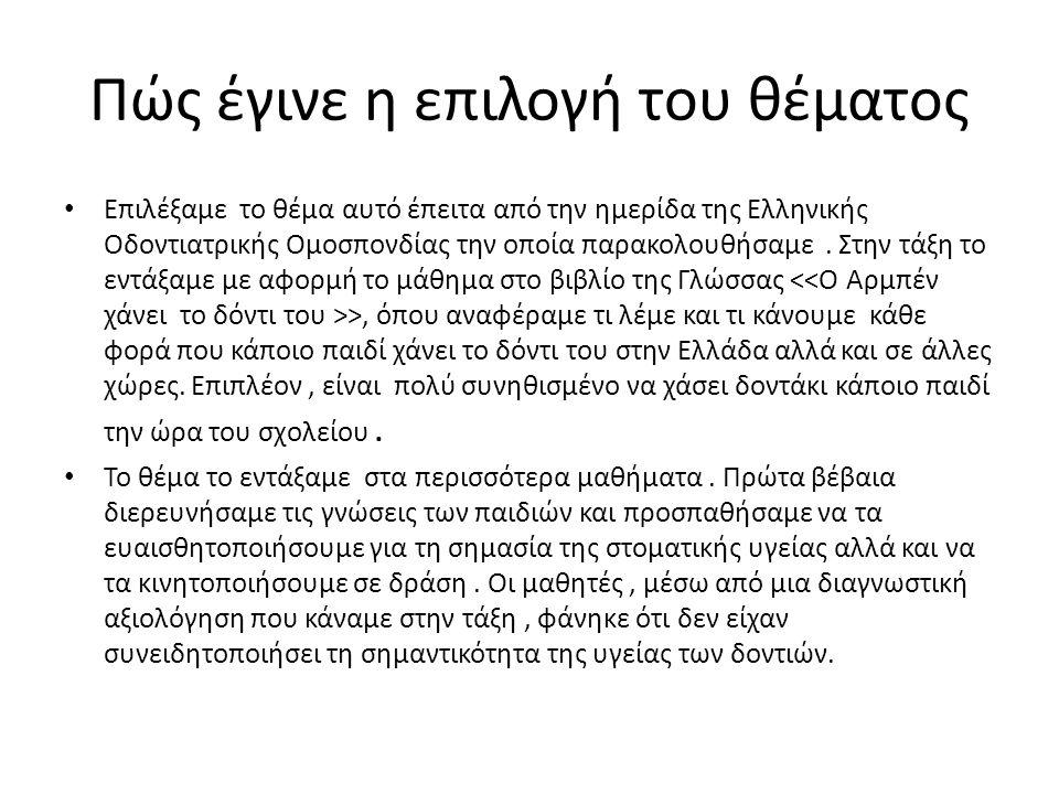 Πώς έγινε η επιλογή του θέματος Επιλέξαμε το θέμα αυτό έπειτα από την ημερίδα της Ελληνικής Οδοντιατρικής Ομοσπονδίας την οποία παρακολουθήσαμε. Στην