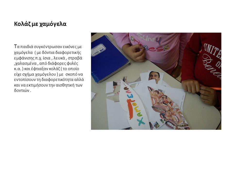 Κολάζ με χαμόγελα Τ α παιδιά συγκέντρωσαν εικόνες με χαμόγελα ( με δόντια διαφορετικής εμφάνισης π.χ. ίσια, λευκά, στραβά,χαλασμένα, από διάφορες φυλέ