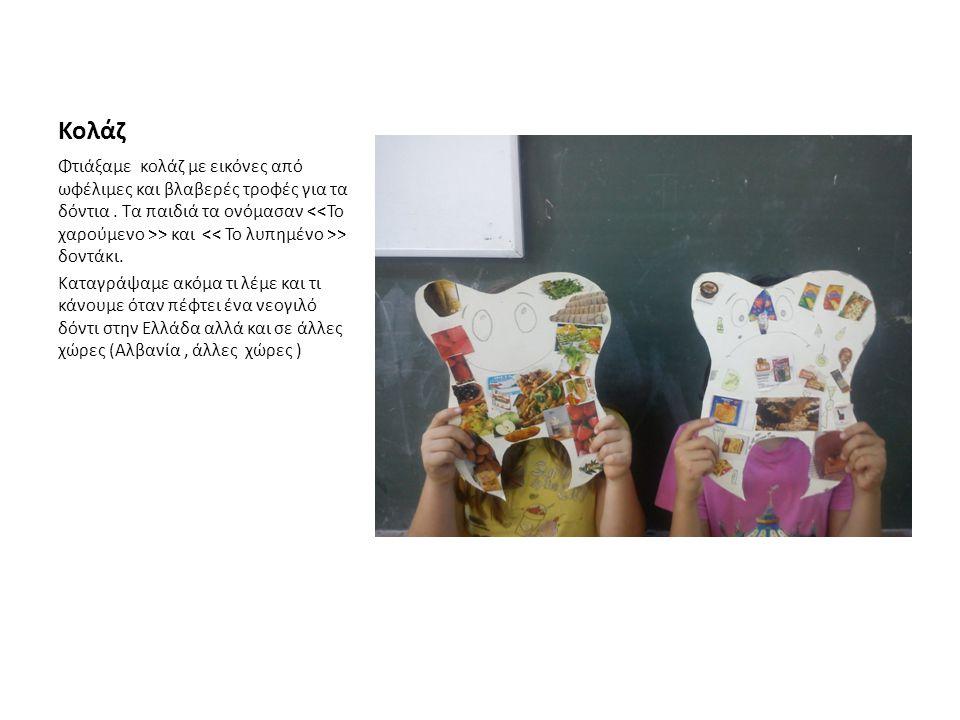 Κολάζ Φτιάξαμε κολάζ με εικόνες από ωφέλιμες και βλαβερές τροφές για τα δόντια. Τα παιδιά τα ονόμασαν > και > δοντάκι. Καταγράψαμε ακόμα τι λέμε και τ