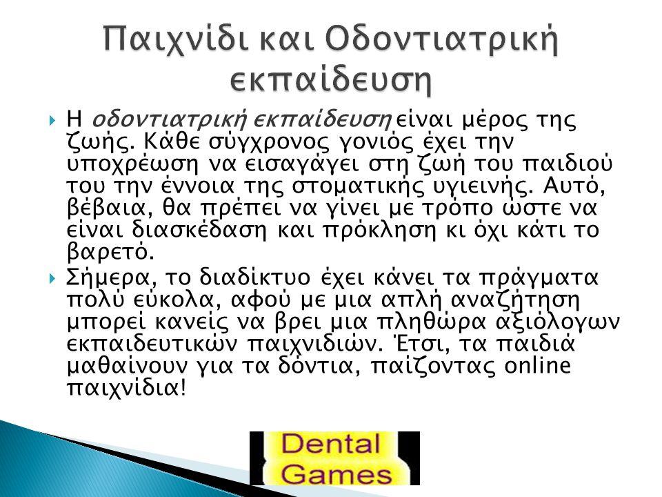  Η οδοντιατρική εκπαίδευση είναι μέρος της ζωής. Κάθε σύγχρονος γονιός έχει την υποχρέωση να εισαγάγει στη ζωή του παιδιού του την έννοια της στοματι