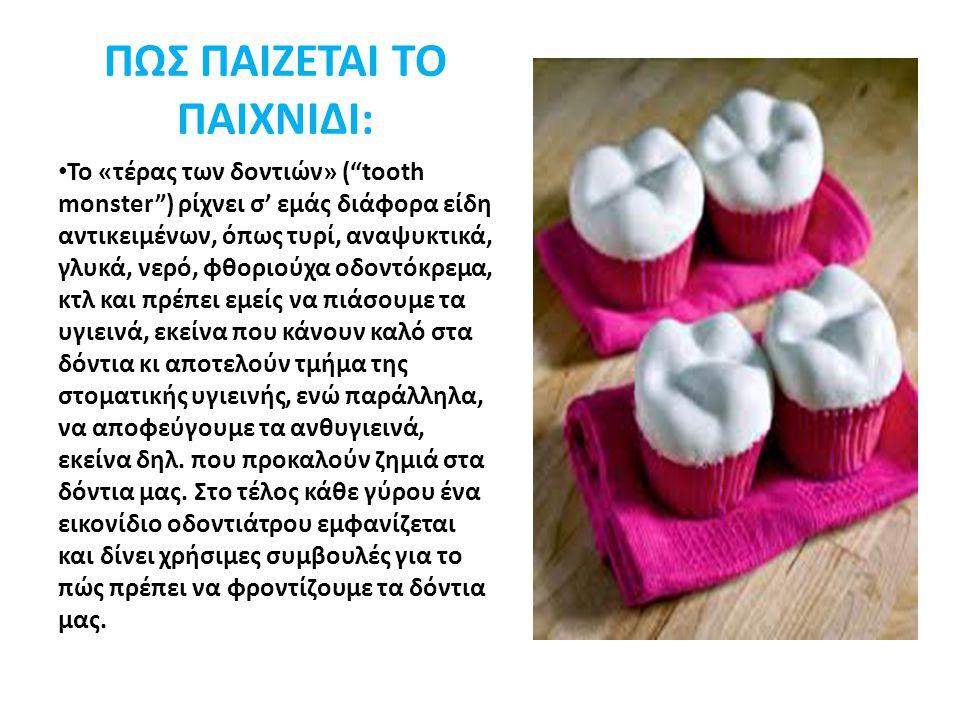 """ΠΩΣ ΠΑΙΖΕΤΑΙ ΤΟ ΠΑΙΧΝΙΔΙ: Το «τέρας των δοντιών» (""""tooth monster"""") ρίχνει σ' εμάς διάφορα είδη αντικειμένων, όπως τυρί, αναψυκτικά, γλυκά, νερό, φθορι"""