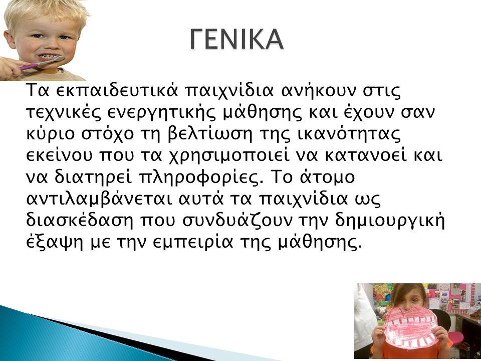 http://www.dentistgames.net/2009/10/dent al-game.html http://www.dentistgames.net/2009/10/dent al-game.html  https://www.google.gr/search?q=dental+ga mes&hl=el&prmd=imvns&source=lnms&tbm =isch&ei=WnJbT7zABYeohAfI3vCoBA&sa=X& oi=mode_link&ct=mode&cd=2&sqi=2&ved= 0CCsQ_AUoAQ&biw=1366&bih=641 https://www.google.gr/search?q=dental+ga mes&hl=el&prmd=imvns&source=lnms&tbm =isch&ei=WnJbT7zABYeohAfI3vCoBA&sa=X& oi=mode_link&ct=mode&cd=2&sqi=2&ved= 0CCsQ_AUoAQ&biw=1366&bih=641