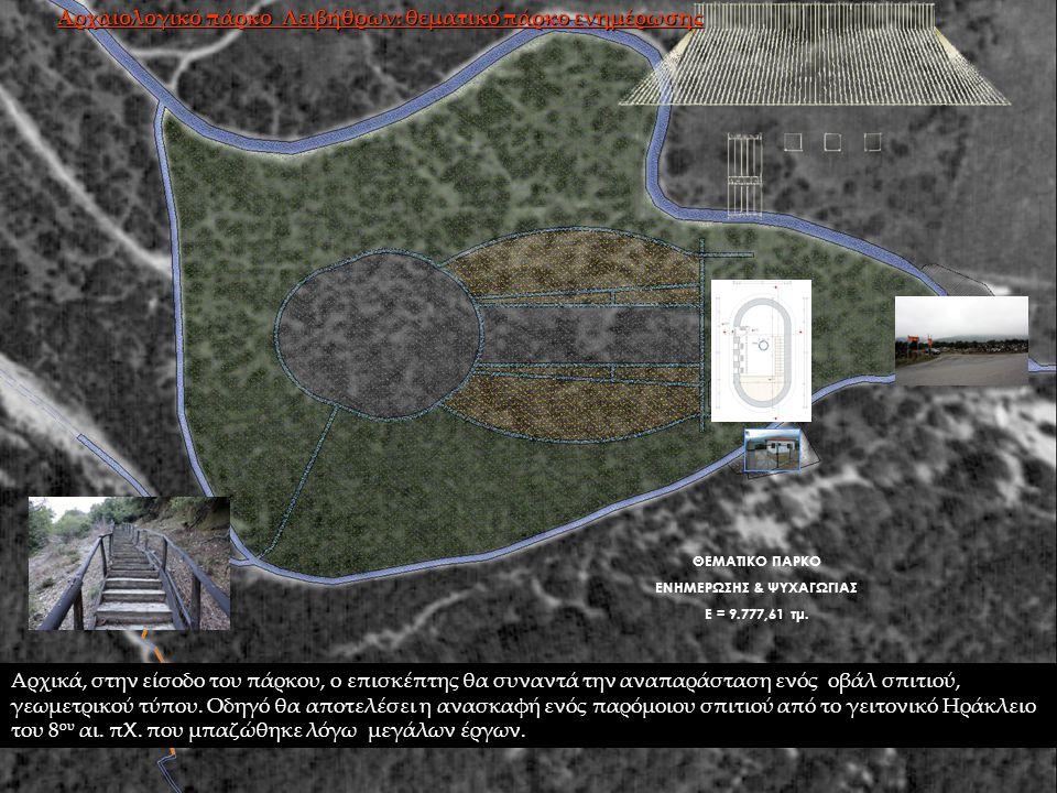 Αρχικά, στην είσοδο του πάρκου, ο επισκέπτης θα συναντά την αναπαράσταση ενός οβάλ σπιτιού, γεωμετρικού τύπου.
