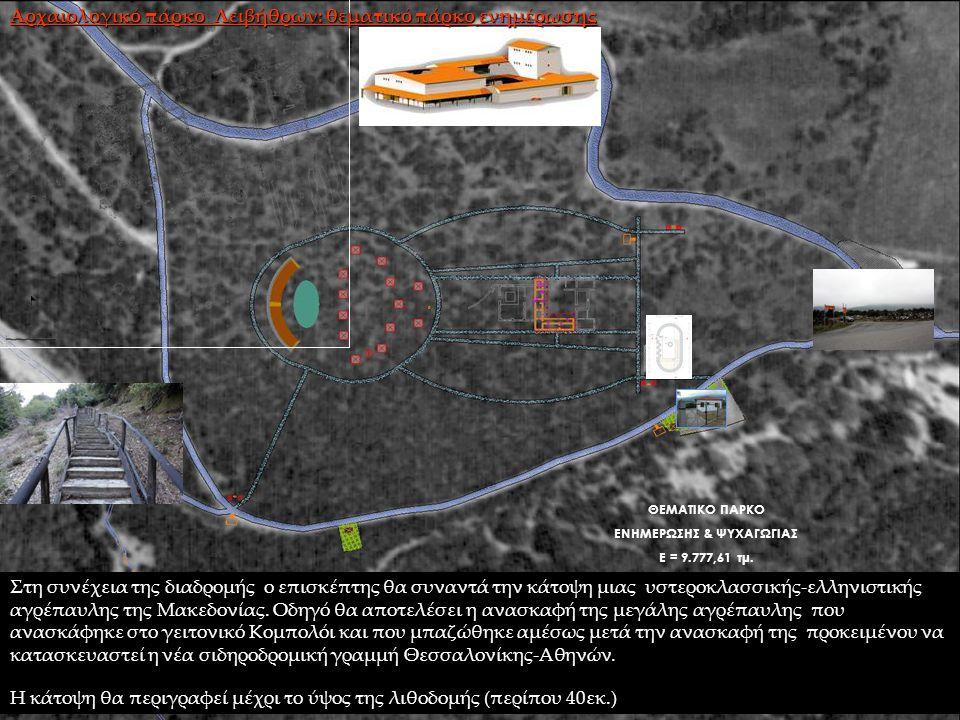 Στη συνέχεια της διαδρομής ο επισκέπτης θα συναντά την κάτοψη μιας υστεροκλασσικής-ελληνιστικής αγρέπαυλης της Μακεδονίας.