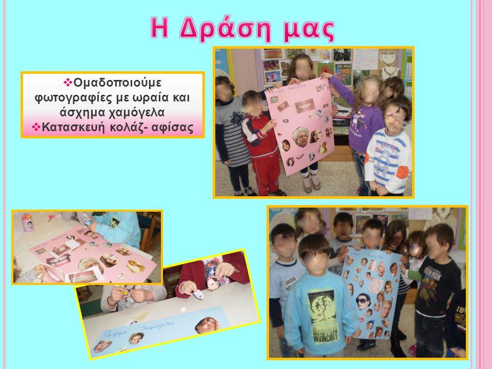 Ομαδοποιούμε φωτογραφίες με ωραία και άσχημα χαμόγελα  Κατασκευή κολάζ- αφίσας