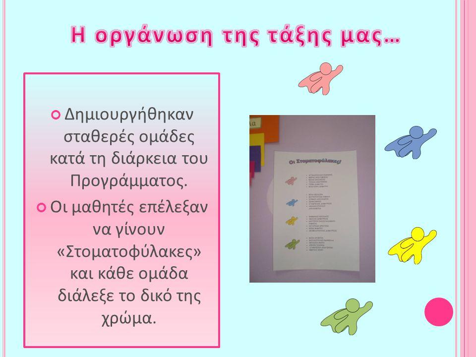Με αφορμή την ανάπτυξη του θέματος «ο εαυτός μας» τα παιδιά παρατήρησαν το πρόσωπό τους στο καθρέφτη, το περιέγραψαν ώσπου έφτασαν στο στόμα… Με τη βοήθεια του εκπαιδευτικού μετά από συζήτηση, ευαισθητοποίηση και προβληματισμό.