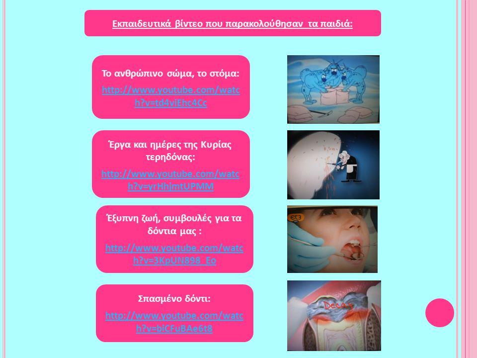 Εκπαιδευτικά βίντεο που παρακολούθησαν τα παιδιά: Το ανθρώπινο σώμα, το στόμα: http://www.youtube.com/watc h?v=td4viEhc4Cc Έξυπνη ζωή, συμβουλές για τ